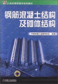 钢筋混凝土结构及砌体结构 中国机械工业教育协会 机械工业出