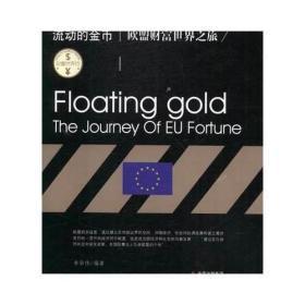 库存新书  财富世界行---流动的金币:欧盟财富世界之旅