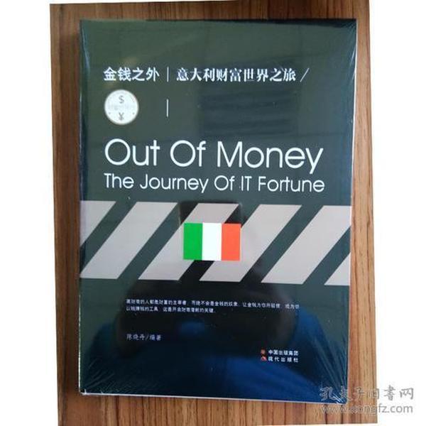 库存新书  *之外:意大利财富世界之旅