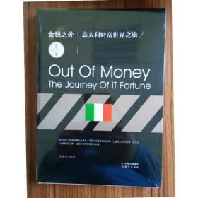 财富世界行:金钱之外:意大利财富世界之旅