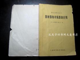 《现代应用数学丛书:回转群和对称群的应用》(日)山内恭彦(日)屈江久/著