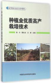 种植业优质高产栽培技术