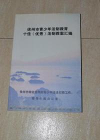 徐州市青少年法制教育十佳(优秀)法制教案汇编