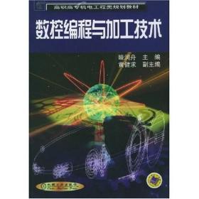 数控编程与加工技术 眭润舟 机械工业出版社 2001年08月01日 9787111085317