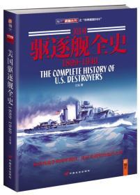 美国驱逐舰全史(1899-1940)
