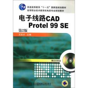 电子线路CAD Protel 99 SE(第2版) 王廷才 二手 机械工业出版社 9