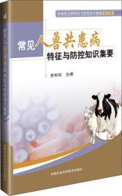 常见人兽共患病特征与防控知识基要