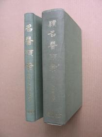 《名医类案 续名医类案》(全二册,精装32开,再版。)
