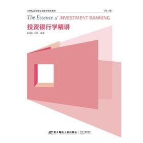 【二手包邮】投资银行学精讲(第三版) 阮青松 东北财经大学出版社