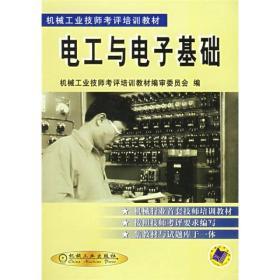 电工与电子基础机械工业技师考评培训教材