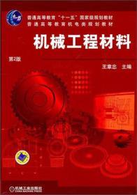 普通高等教育机电类规划教材:机械工程材料(第2版)