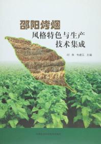 邵阳烤烟风格特色与生产关键技术集成