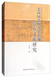 美国国会图书馆馆藏瑶族文献研究