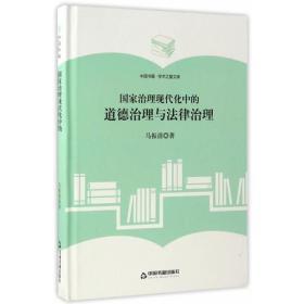 (学术之星文库)国家治理现代化中的道德治理与法律治理