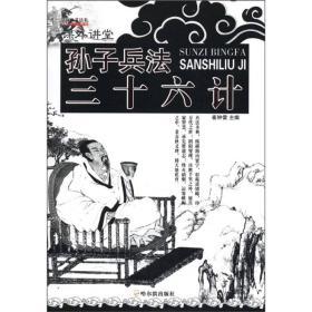 知书达礼·课外讲堂:孙子兵法三十六计