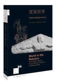 新知文库94:度量世界