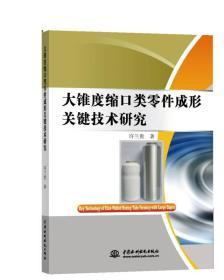 大锥度缩口类零件成形关键技术研究