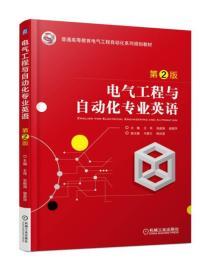 电气工程与自动化专业英语 第2版
