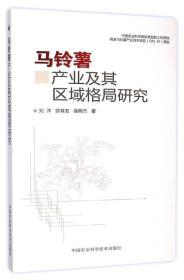 马铃薯产业及其区域格局研究