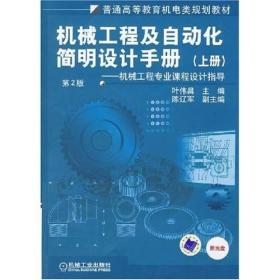机械工程及自动化简明设计手册(上册)第2版