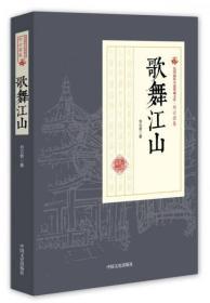 歌舞江山/民国通俗小说典藏文库