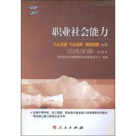 职业社会能力训练手册(初级·试用本)