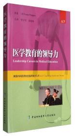 美国内科医师协会临床教学丛书:医学教育的领导力(ACP)