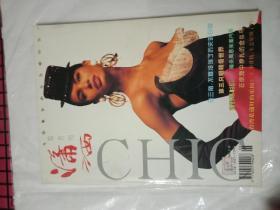 潇洒杂志.双月刊(1995年5月 总第9期).