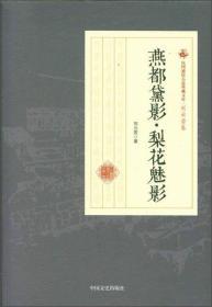 民国通俗小说典藏文库:燕都黛影·梨花魅影
