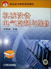 职业技术教育规划教材:机械设备电气控制与维修