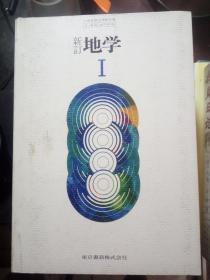 原版日本日文课本 高等学校:新订地学 I
