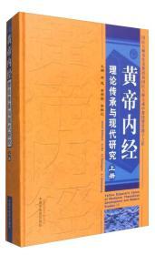 黄帝内经理论传承与现代研究(上册)