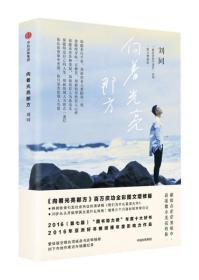 向着光亮那方:图文增修版刘同著中信出版集团9787508672885