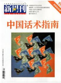 新周刊杂志2018年6月上第11期