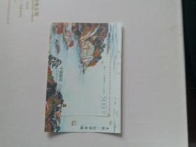 太湖包孕吴越小型张