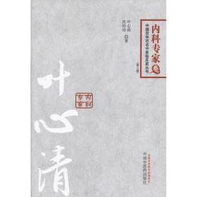 中国百年百名中医临床家丛书:内科专家卷:叶心清