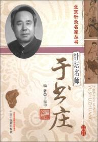 于书庄针坛名师北京针炙名家丛书
