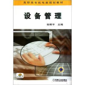 二手设备管理郁君平机械工业出版社9787111095989