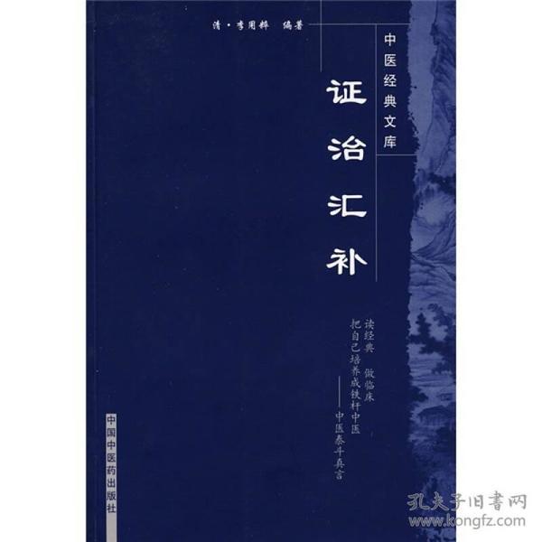 14.00 中医经典文库:证治汇补