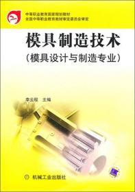模具制造技术(模具设计与制造专业)/中等职业教育国家规划教材