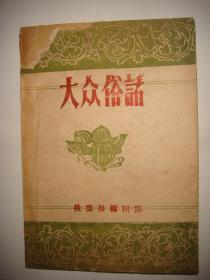 大众俗语(50年代出版)长岭报编辑部