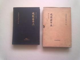 退溪学研究丛书(第二辑)《退溪家年表》【1989年12月25日发行】韩文原版书 16开精装本有函套