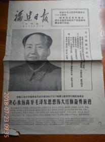 福建日报,农村版,1976.10.1有大幅毛像,及多幅中央领导照片
