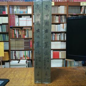 新中国出土墓志.河南.叁.千唐志斋.壹(上下两册)