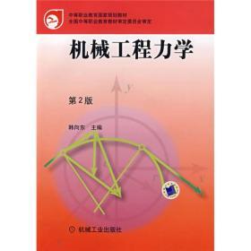 9787111096665-xg-机械工程力学
