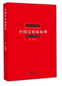 中国文化面面观