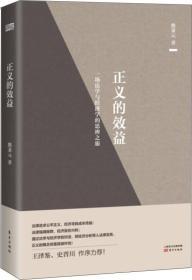正义的效益——一场法学与经济学的思辨之旅_9787506091039