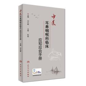 中医耳鼻咽喉科临床应知应会手册(配增值)/全国高等学校教材