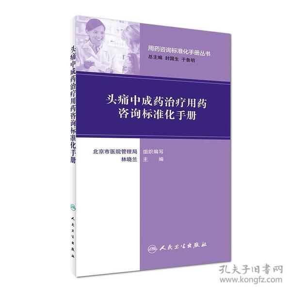用药咨询标准化手册丛书:头痛中成药治疗用药咨询标准化手册