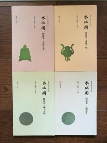 水仙阁精选集:云烟忆旧、藏书点滴、人物古迹、缣缃三味(全四册)